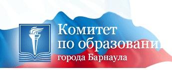 Комитет по образованию г.Барнаула