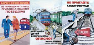 Железнодорожный транспорт – это зона повышенной опасности