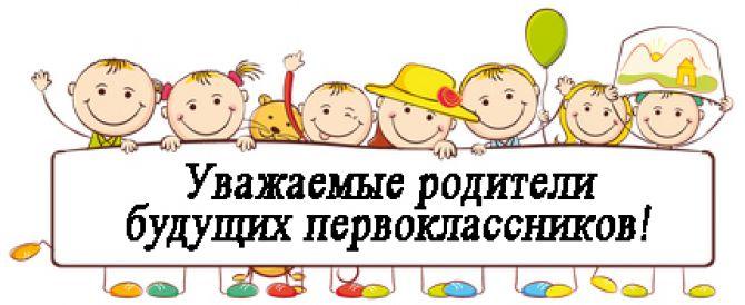 Картинки по запросу родителям будущих первоклассников